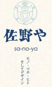 佐野や sa-no-ya モノ・ツチ・ヒトそしてデザイン