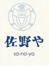 佐野や sa-no-ya